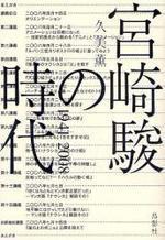 宮崎駿の時代 1941~2008
