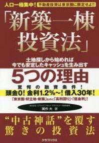 新築一棟投資法 不動産投資は東京圈に限定せよ!! 人口一極集中! 土地探しから始めれば今でも安定したキャッシュを生み出す