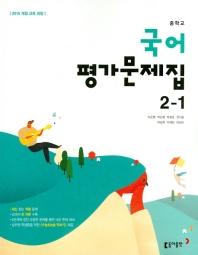 중학 국어 2-1 평가문제집(2019)