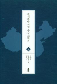 환태평양시대 중국소비론