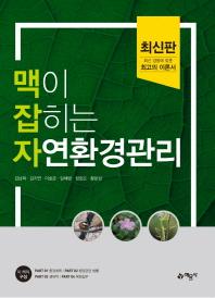 자연환경관리(2017)