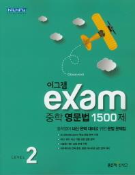 이그잼 중학 영문법 1500제 Level. 2(2021)