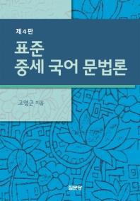 표준 중세 국어 문법론