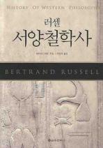 러셀 서양 철학사