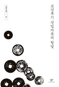 조선후기 상업자본의 발달