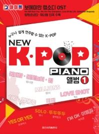 누구나 쉽게 연주할 수 있는 K-POP New K-POP Piano 앨범. 1