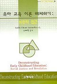 유아 교육 이론 해체하기
