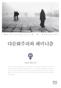다문화주의와 페미니즘