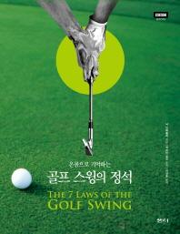 온몸으로 기억하는 골프 스윙의 정석