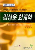 김상운 회계학(2004 문제편)