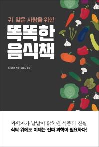 귀 얇은 사람을 위한 똑똑한 음식책
