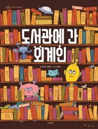 도서관에 간 외계인