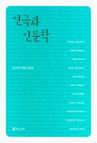 연극과 인문학
