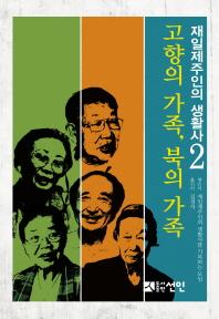 재일제주인의 생활사. 2: 고향의 가족, 북의 가족