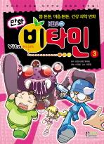 만화 비타민. 3