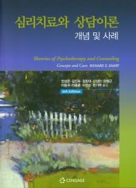 심리치료와 상담이론: 개념 및 사례