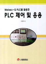 Melsec-Q PLC를 활용한 PLC 제어 및 응용