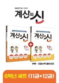 KAIST 출신 저자의 계산의 신 11권+12권 6학년 세트