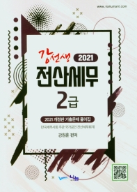 강선생 전산세무 2급(2021)
