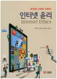 초연결 스마트 사회의 인터넷 윤리