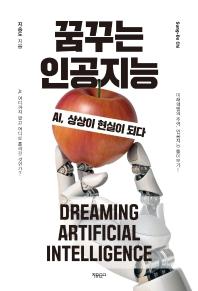 꿈꾸는 인공지능
