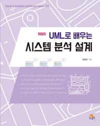 UML로 배우는 시스템 분석 설계