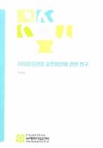 사람중심경영 실현방안에 관한 연구(2007)