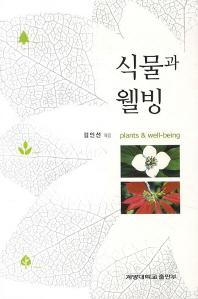 식물과 웰빙