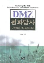 남북평화와 남남화해를 위해 DMZ 평화 답사