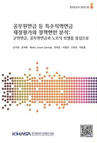 공무원연금 등 특수직역연금 재정평가와 정책현안 분석