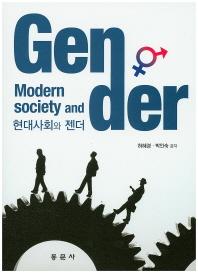 현대사회와 젠더