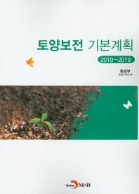 토양보전 기본계획(2010~2019)