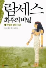 람세스 최후의 비밀. 2: 바빌론 살인 사건