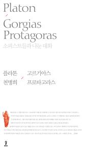 고르기아스 프로타고라스