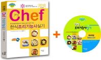 Chef 한식조리기능사 실기(2016)