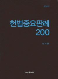 헌법중요판례 200(2011)