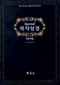 스페셜 목자성경(검정)(대)(단본)(개역개정)