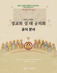 2016 크레타 정교회 성 대 공의회 공식 문서