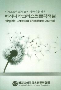 버지니아크리스천문학저널