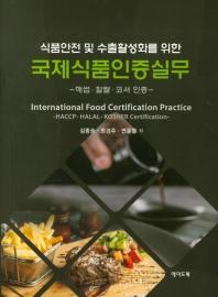 식품안전 및 수출활성화를 위한 국제식품인증실무