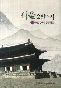 서울 2천년사. 11: 조선 건국과 한양 천도