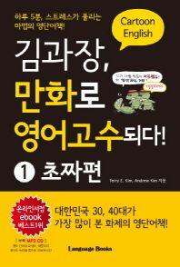 김과장 만화로 영어고수되다. 1: 초짜편