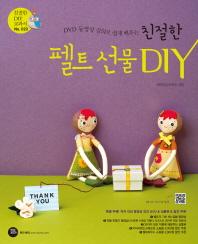 DVD 동영상 강의로 쉽게 배우는 친절한 펠트 선물 DIY