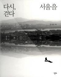다시 서울을 걷다