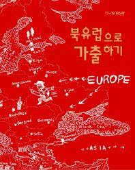 북유럽으로 가출하기(17-18)