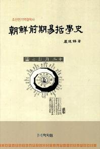 조선전기역철학사