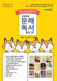 초등학생 문해독서 중급 2호