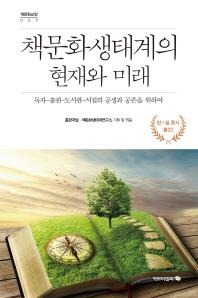 책문화생태계의 현재와 미래