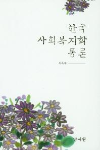 한국 사회복지학 통론