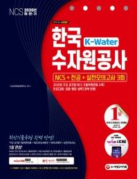K-Water 한국수자원공사 NCS+전공+실전모의고사 3회(2020 하반기)